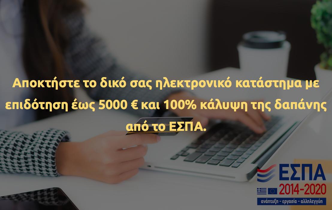 """Κατασκευή e-shop μέσω της Επιδότησης ΕΣΠΑ  """"e-λιανικό"""" με 100% χρηματοδότηση."""